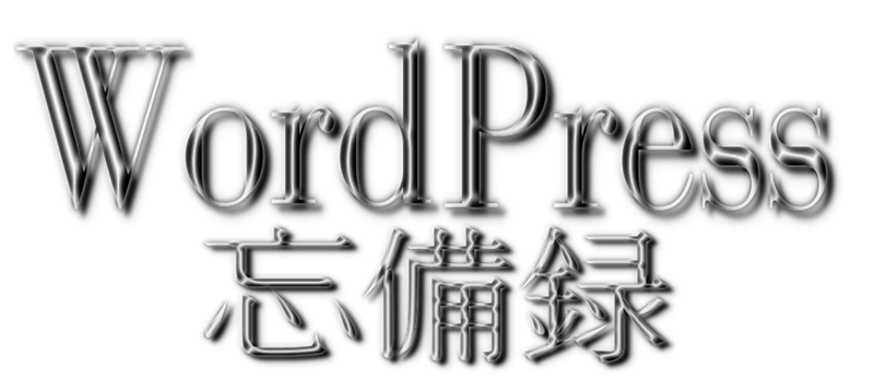 GIN Word Press 忘備録